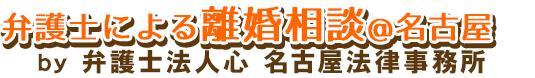弁護士による離婚相談@名古屋